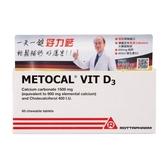 好力鈣(鈣片)嚼錠 METOCAL VIT D3 60錠/盒 (德國原裝進口)