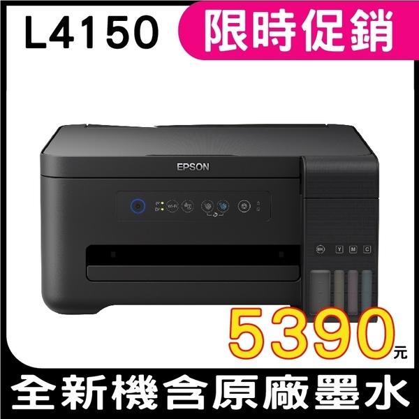 【限時促銷】EPSON L4150 Wi-Fi三合一 連續供墨複合機