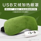 usb熱敷眼罩 緩解眼USB加熱蒸汽艾絨眼罩定時可調溫護眼遮光 新年禮物