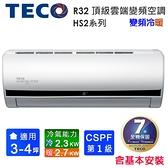 TECO東元3-4坪一級R32變頻頂級冷暖分離式冷氣 MS23IE-HS2/MA23IH-HS2~含基本安裝+舊機回收