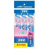 Oral-B 歐樂B 小頭護齦超細毛牙刷(3支入)【小三美日】顏色隨機出貨