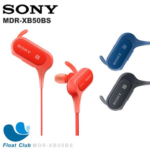 Sony 運動藍牙入耳式耳機 MDR-XB50BS (黑/藍/紅) (限宅配)