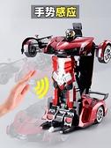 變形遙控汽車四驅賽車充電動金剛3機器人5歲4感應6男孩兒童玩具車 酷男精品館