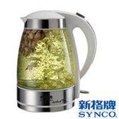 免運費 新格-1.7L花茶玻璃電茶壺/快煮壺 SEK-1706ST/SEK1706ST