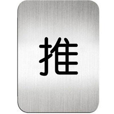 【奇奇文具】deflect-o 611510S 推-鋁質方形貼牌