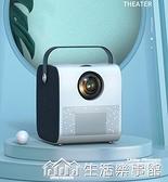 投影儀家用2021新款小型便攜臥室4k超高清1080p手機投屏迷你投影宿舍辦公電視投墻 NMS樂事館新品