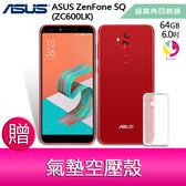 分期0利率 ASUS ZenFone 5Q 【愛戀紅】(ZC600KL 4G/64G)智慧型手機 贈『氣墊空壓殼*1』