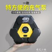 車志酷車載充氣泵12v 多功能便攜式電動汽車小轎車輪胎車胎打氣棒 晴光小語