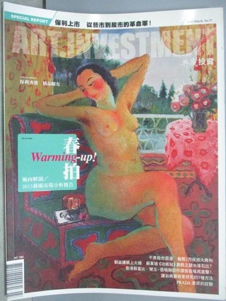 【書寶二手書T1/雜誌期刊_XCB】典藏投資_77期_Warming-up春拍!