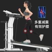 跑步機 跑步機家用款小型靜音健身多功能室內迷你折疊家庭機械走步機 MKS阿薩布魯