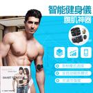 【LG-301】電池款智能健身儀 腹肌神器 (6件套)