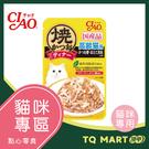CIAO 鰹魚燒 晚餐包高齡貓用(鰹魚+柴魚片+干貝)50g【TQ MART】