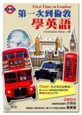 (二手書)第一次到倫敦學英語