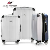 行李箱 旅行箱 登機箱 20+24+28吋三件組 ABS霧面防刮飛機輪 法國奧莉薇閣 箱見歡 漾彩系列