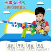拼裝玩具兒童塑料拼插子彈頭積木4-6歲幼兒寶寶益智拼裝男孩玩具1-2-3周歲 QG11133『Bad boy時尚』