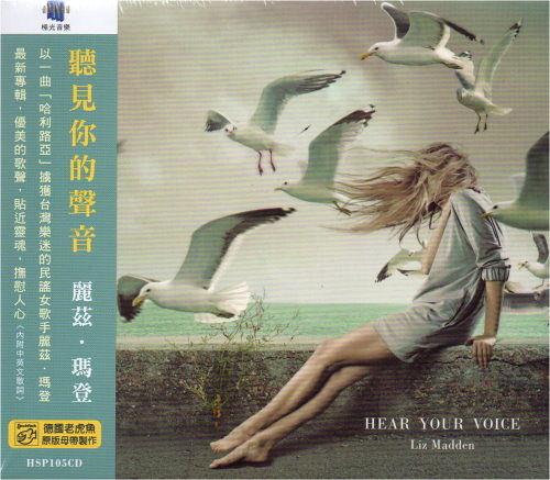 【停看聽音響唱片】【CD】麗茲.瑪登:聽見你的聲音