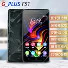 【官方福利機】G-PLUS F51 (2G/16G) 5吋 無相機手機/竹科/中科南科機/軍中適用版(公司貨)