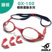 Sable黑貂 - 泳鏡框 - 極限運動系列 紅色 GX-100 - 泳鏡 蛙鏡 游泳配件