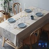 桌布防水防油餐桌布茶幾布桌墊家用PVC北歐【英賽德3C數碼館】