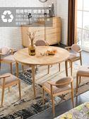 餐桌 北歐實木多功能餐桌椅組合日式圓形小戶型伸縮折疊白蠟木餐桌JD 晶彩生活