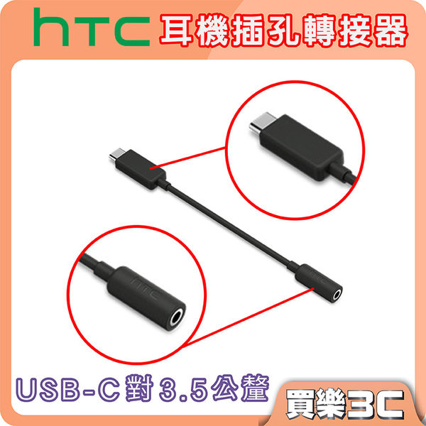 HTC TYPE C孔轉接 3.5音源孔轉接器,HTC DC M321 原廠 USB-C對3.5mm 耳機插孔轉接器,聯強代理