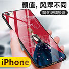 玻璃彩繪殼 iPhone 8 7 6S ...