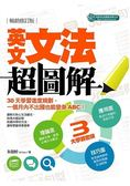 英文文法超圖解(暢銷修訂版)