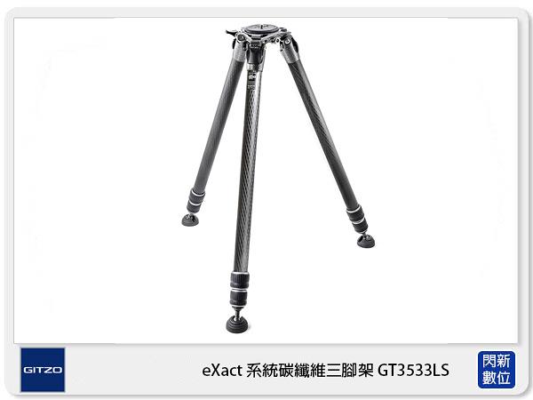 【分期零利率】Gitzo eXact Systematic GT3533LS 系統碳纖維 三腳架 3號腳 (公司貨)