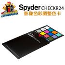 Datacolor Spyder CHECKR 24 數位影像 校色色卡 正成公司貨 24色 色彩 校正 工具