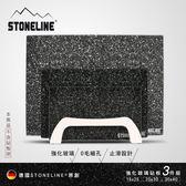 【德國STONELINE】玻璃砧板三件組(15x25/20x30/30x40)