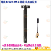 理光 RICOH TM-3 原廠 完美自拍棒 TM3 自拍桿 42公分 適用 THETA 360 S V Z1 公司貨