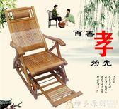 躺椅 搖椅 竹躺椅竹搖搖椅摺疊椅子家用午睡椅涼椅老人休閒逍遙椅實木靠背椅 DF 維多原創