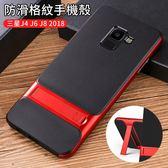 三星 Galaxy J4 J6 J8 2018 手機殼 格紋 網紋 保護殼 全包 支架 手機套 防指紋 保護套 商務殼