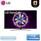 [LG 樂金]65型 一奈米 4K AI語音物聯網電視 65NANO91WNA