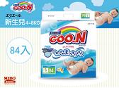 【限時優惠】日本大王製紙GOON新生兒柔軟紙尿布S4~8KG/84片《Midohouse》