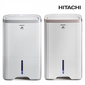 日立 HITACHI 14公升負離子清淨快速乾衣除濕機 RD-280HS / RD-280HG