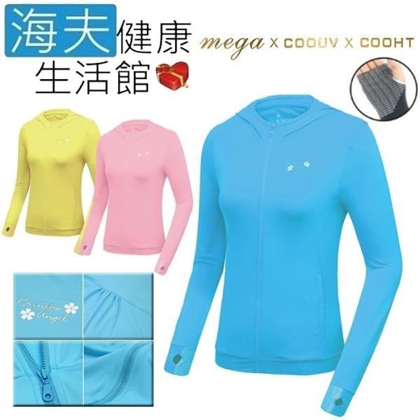 【南紡購物中心】【海夫健康生活館】MEGA COOUV 日本技術 原紗冰絲 涼感防曬 女生外套 藍色(UV-F403C)