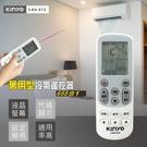 【超人百貨】KINYO 萬用型 冷氣遙控...