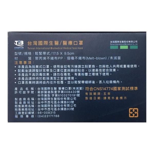台灣生醫_醫療口罩都會叢林(墨綠)成人30入