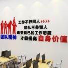 牆貼 3d立體壓克力牆貼紙裝飾布置公司企業辦公室文化牆上勵志牆貼標語 3C優購WD