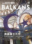 周刊巴爾幹 the Balkans 0708/2015 第65期