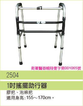【醫康生活家】杏華 2504 助行器1吋搖擺