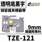 【速買通】Brother TZE-121/透明底黑字/9mmx10m 相容護貝標籤帶