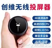 同屏器掃碼無線投屏器手機同屏器電視機家用神器4K高清連投影儀顯示屏LX  618購物
