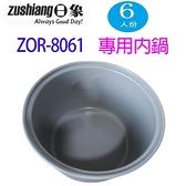 【南紡購物中心】日象 ZOR-8061W  立體保溫 6人份電子鍋專用內鍋