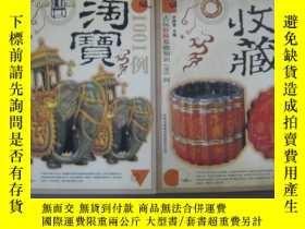 二手書博民逛書店/古玩罕見實戰1001例(彩色圖文本)(軟精裝 16開)1201