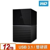 【綠蔭-免運】WD My Book Duo 12TB(6TBx2) 3.5吋USB3.1雙硬碟儲存)