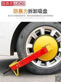 汽車輪胎鎖 吸盤式加厚鎖車器汽車車輪鎖小轎車防盜防撬車鎖輪胎鎖貨車專用T