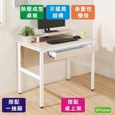《DFhouse》頂楓90公分電腦辦公桌+一抽+桌上架 工作桌 電腦桌 辦公桌 書桌椅 臥室 閱讀空間