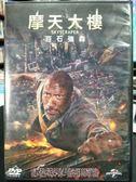 挖寶二手片-P07-209-正版DVD-電影【摩天大樓】-巨石強森 妮芙坎貝兒